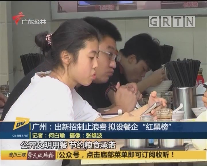 """广州:出新招制止浪费 拟设餐企""""红黑榜"""""""
