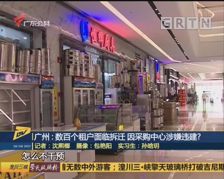 广州:数百个租户面临拆迁 因采购中心涉嫌违建?