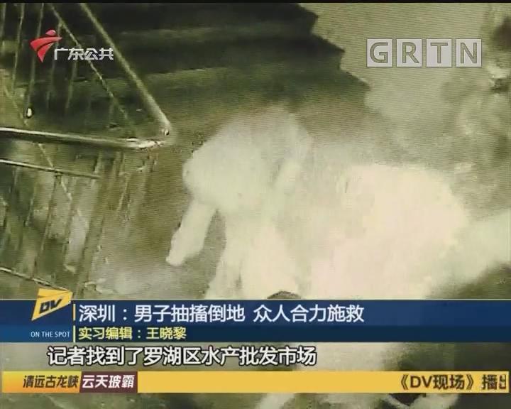深圳:男子抽搐倒地 众人合力施救