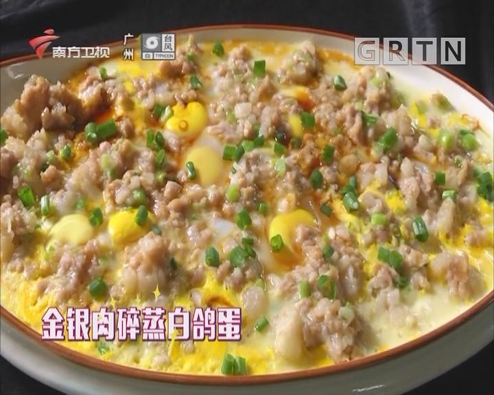 金银肉碎蒸白鸽蛋