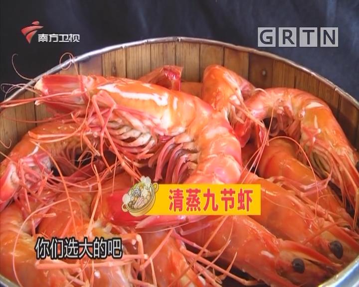 清蒸九节虾