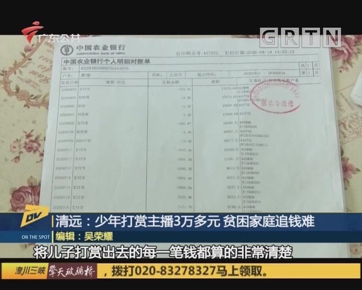 清远:少年打赏主播3万多元 贫困家庭追钱难