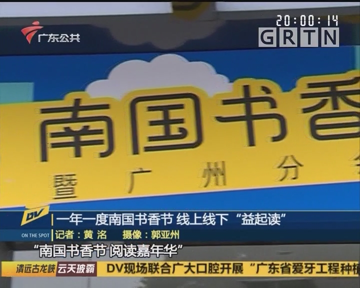 """一年一度南国书香节 线上线下""""益起读"""""""