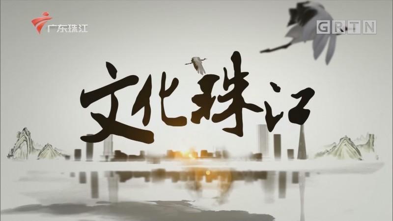 [HD][2020-08-24]文化珠江