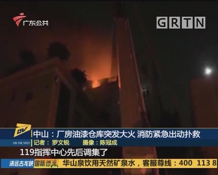 中山:厂房油漆仓库突发大火 消防紧急出动扑救