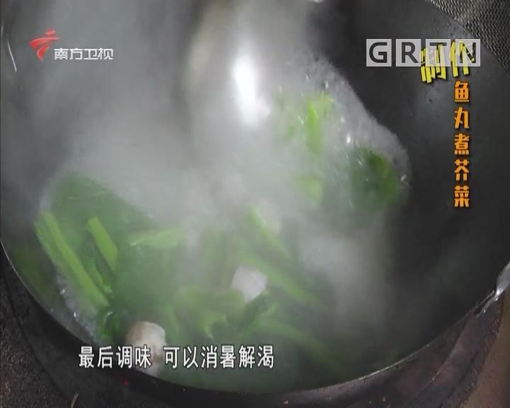 制作鱼丸煮芥菜
