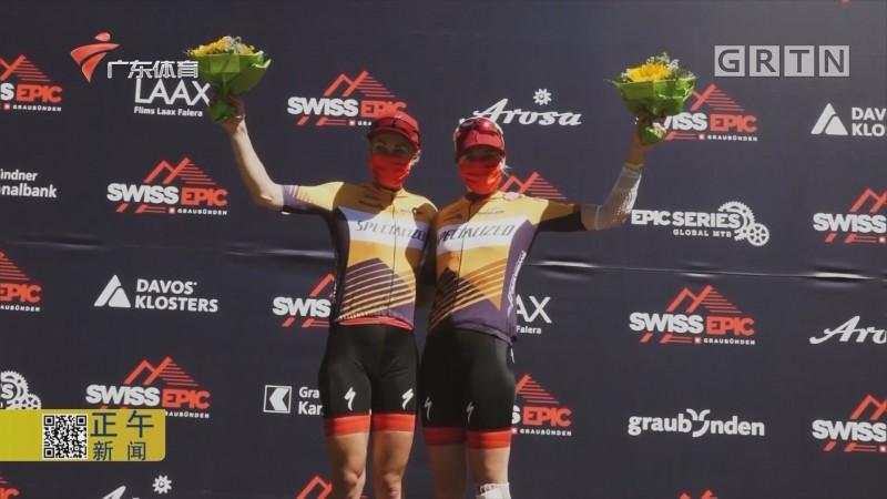 瑞士山地自行车马拉松赛第四赛段完赛