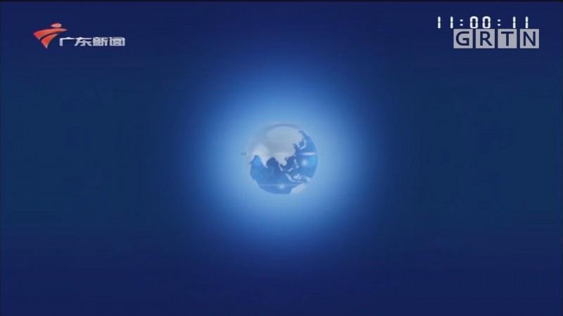 [HD][2020-09-25-11:00]正点播报:国庆中秋假期全国高速小客车免费通行