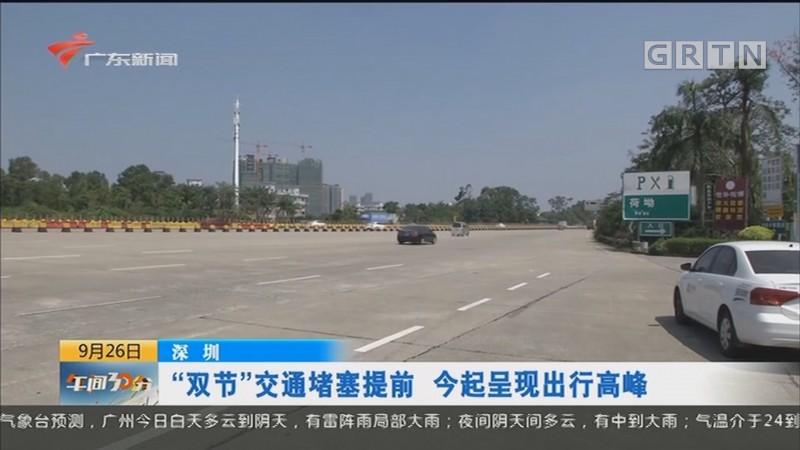 """深圳:""""双节""""交通堵塞提前 今起呈现出行高峰"""