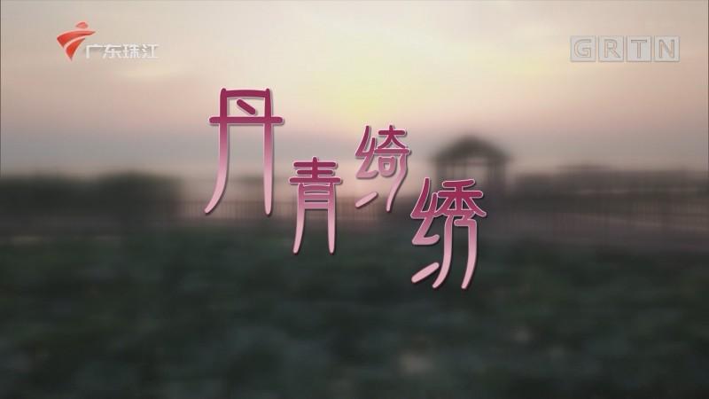 [HD][2020-09-014]文化珠江:丹青绮绣