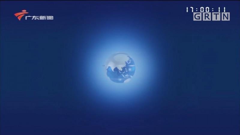 [HD][2020-09-27-17:00]正点播报:中央财经大学粤港澳大湾区(黄埔)研究院揭牌