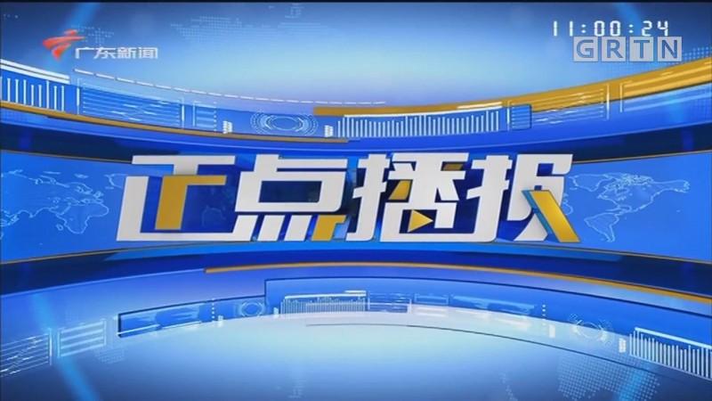 "[HD][2020-09-26-11:00]正点播报:深圳:""双节""交通堵塞提前 今起呈现出行高峰"