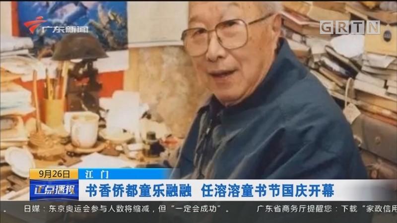 江门:书香侨都童乐融融 任溶溶童书节国庆开幕