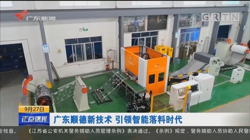 广东顺德新技术 引领智能落料时代