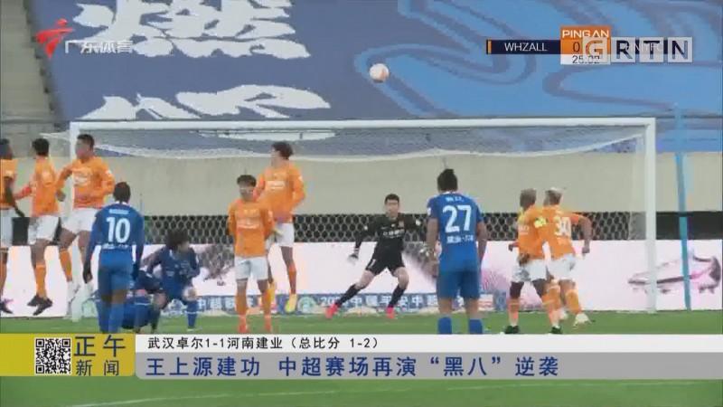 """王上源建功 中超赛场再演""""黑八""""逆袭"""
