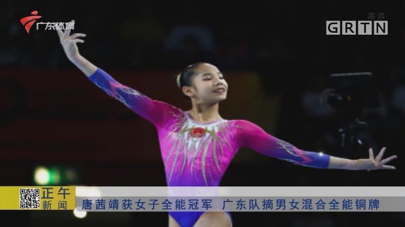 唐茜靖获女子全能冠军 广东队摘男女混合全能铜牌