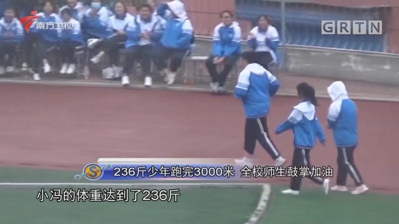 236斤少年跑完3000米 全校师生鼓掌加油