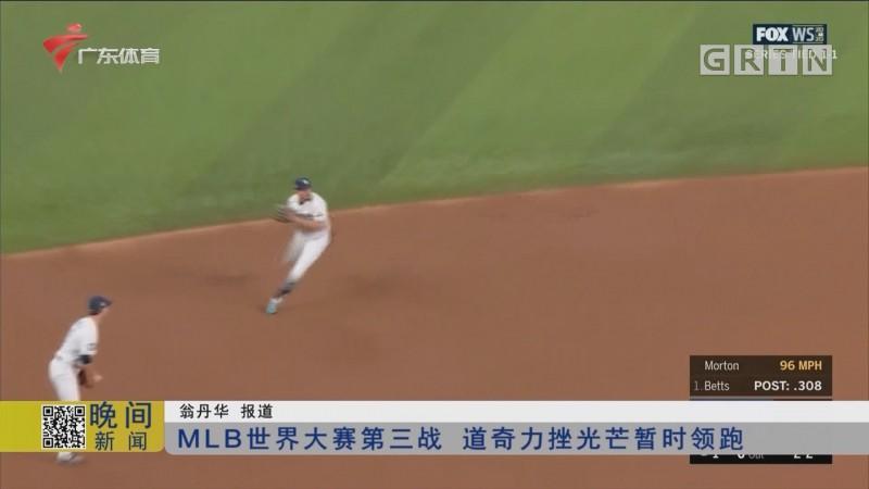 MLB世界大赛第三战 道奇力挫光芒暂时领跑