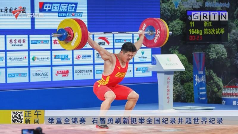 举重全锦赛 石智勇刷新挺举全国纪录并超世界纪录