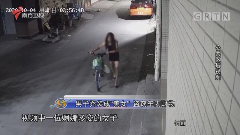 """男子乔装成""""美女"""" 盗窃车内财物"""