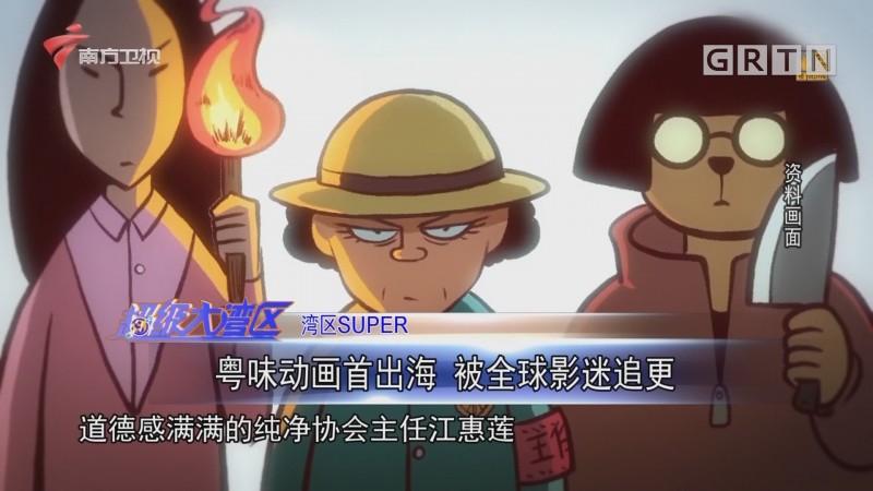 湾区SUPER:粤味动画首出海 被全球影迷追更