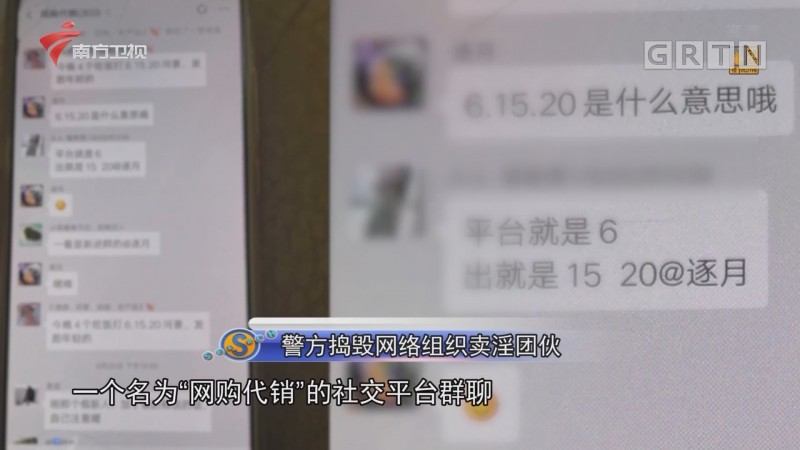 警方捣毁网络组织卖淫团伙
