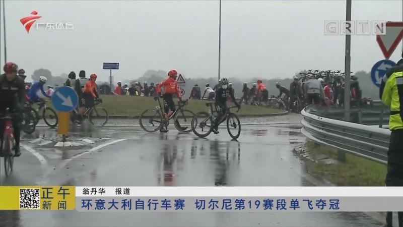 环意大利自行车赛 切尔尼第19赛段单飞夺冠