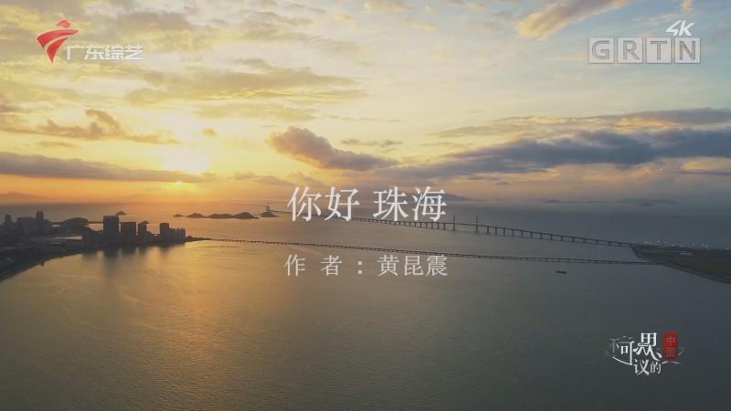 [2020-10-13]特区之美:你好 珠海