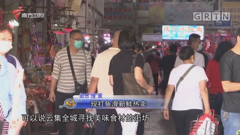 """街市""""搜""""策:现打鱼滑新鲜热卖"""