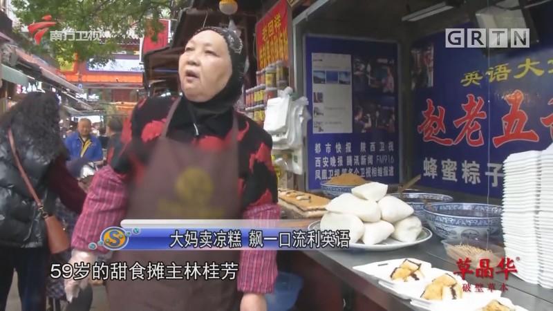 大妈卖凉糕 飙一口流利英语