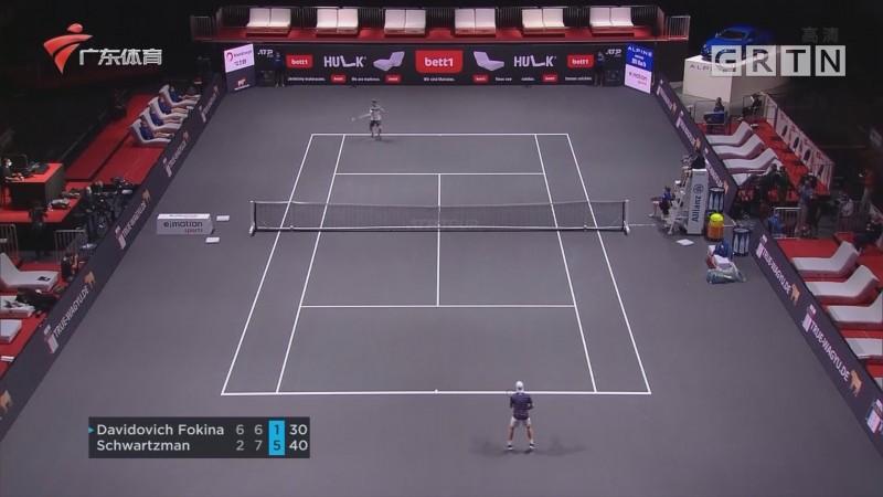 ATP德国科隆赛 施瓦茨曼绝地大反击晋级四强