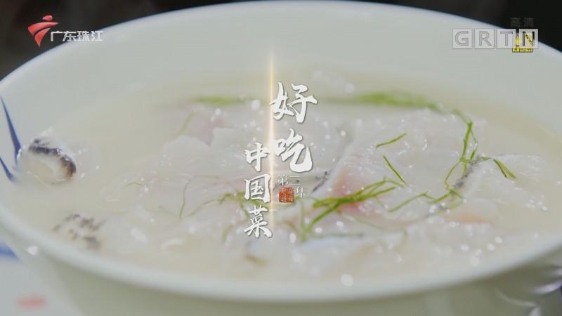 [HD][2020-10-19]通海夷道:第二集 好吃中国菜