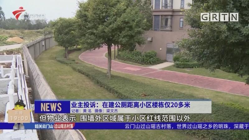 业主投诉:在建公厕距离小区楼栋仅20多米