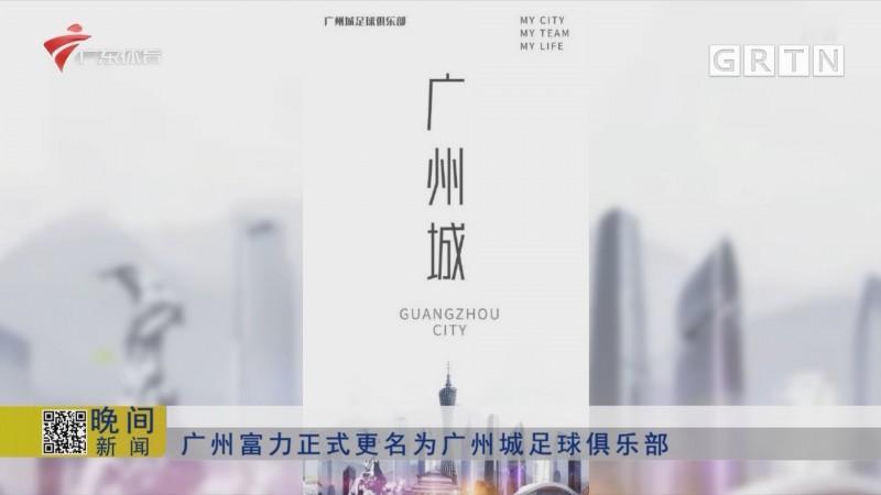 广州富力正式更名为广州城足球俱乐部