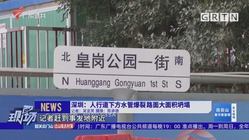 深圳:人行道下方水管爆裂 路面大面积坍塌