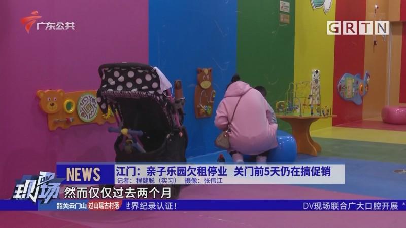 江门:亲子乐园欠租停业 关门前5天仍在搞促销
