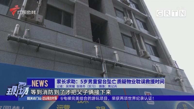 家长求助:5岁男童窗台坠亡 质疑物业耽误救援时间