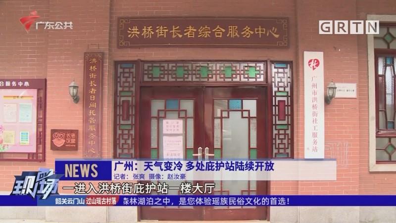广州:天气变冷 多处庇护站陆续开放