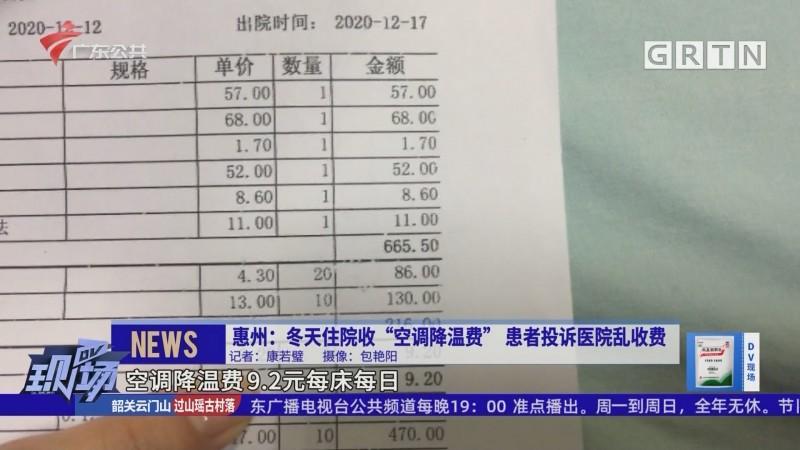 """惠州:冬天住院收""""空调降温费"""" 患者投诉医院乱收费"""