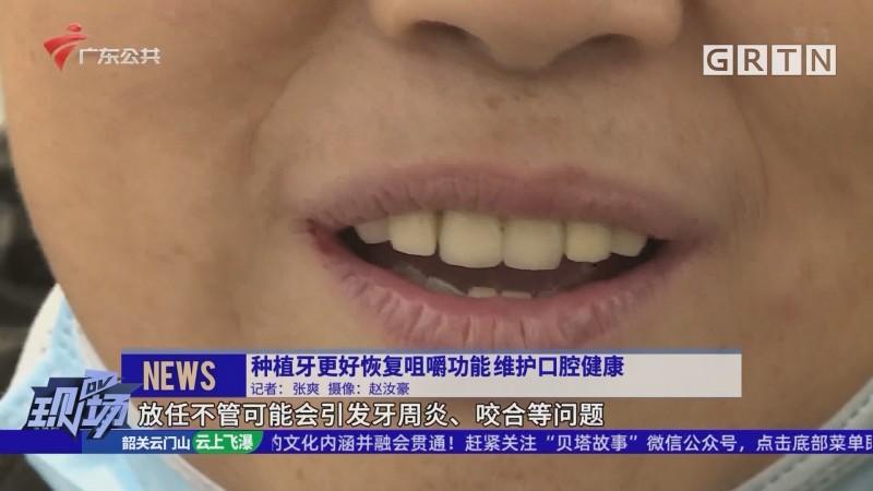 种植牙更好恢复咀嚼功能 维护口腔健康