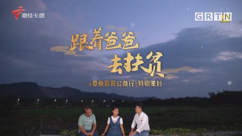 [HD][2020-12-17]音乐涂鸦乐园:跟着爸爸去扶贫