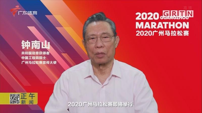 2020广马明日开展 钟南山院士为广马加油