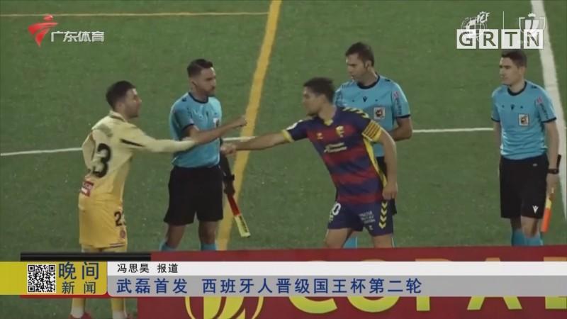 武磊首发 西班牙人晋级国王杯第二轮