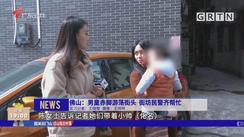 佛山:男童赤脚游荡街头 街坊民警齐帮忙