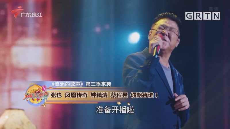 《流淌的歌声》第三季来袭 张也 凤凰传奇 钟镇涛 蔡程昱 你期待谁!