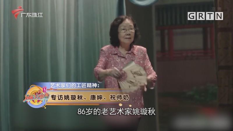 艺术家们的工匠精神:专访姚璇秋、康婶、祝师奶