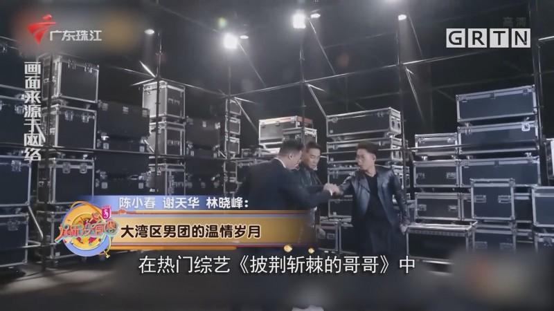陈小春 谢天华 林晓峰:大湾区男团的温情岁月