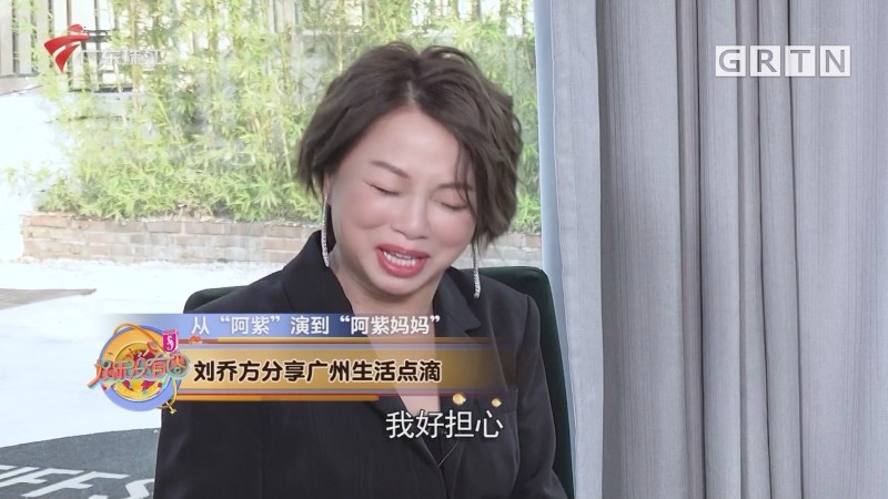 """从""""阿紫""""演到""""阿紫妈妈"""" 刘乔方分享广州生活点滴"""