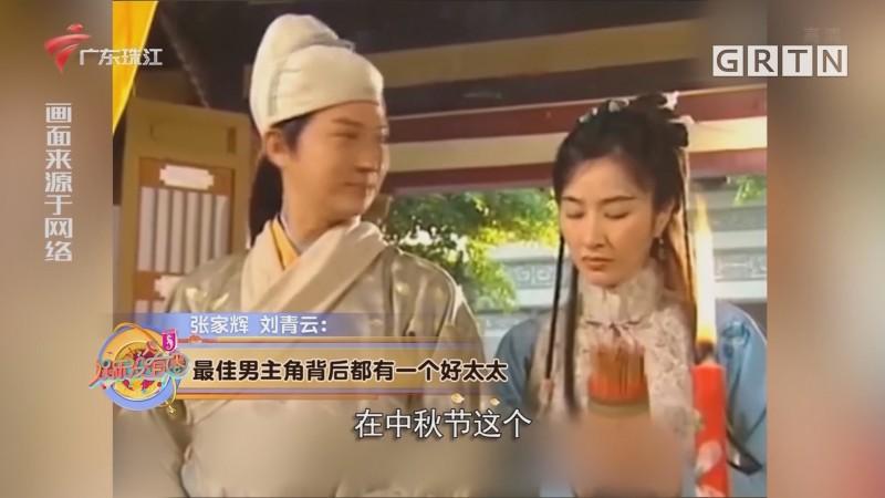张家辉 刘青云:最佳男主角背后都有一个好太太
