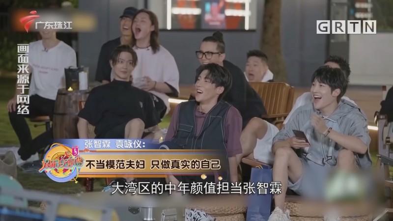 张智霖 袁咏仪:不当模范夫妇 只做真实的自己